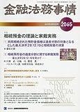 金融法務事情 2017年 5/10 号 [雑誌]