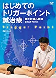 【DVD】 はじめてのトリガーポイント鍼治療 腰下肢痛&膝痛