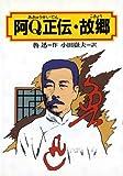 阿Q正伝・故郷 (偕成社文庫)