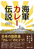 海軍カレー伝説
