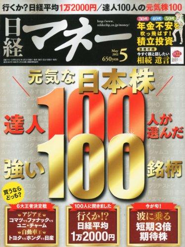 日経マネー 2012年 05月号 [雑誌]の詳細を見る