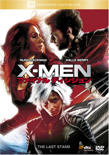 X-MEN:ファイナル ディシジョン [DVD]の詳細を見る