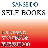 Self Booksシリーズ おうちで英会話 すぐに使える英語表現200