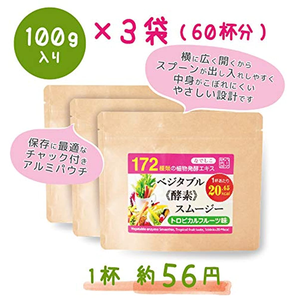 高原報復イソギンチャクなでしこ ベジタブル酵素入り グリーンスムージー(トロピカルフルーツ味)300g (100g×3パック)で20%OFF