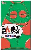 らんま1/2 (32) (少年サンデーコミックス)