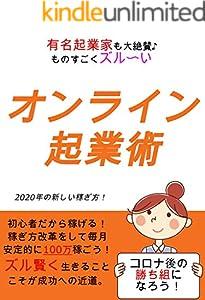 有名起業家も大絶賛! ものすごくズル〜いオンライン起業術 年間2000万円も夢じゃ無い これでコロナ後勝ち組の仲間入りだ!