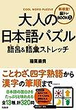大人の日本語パズル 語呂&語彙ストレッチ (新感覚!脳トレBOOK)