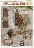 フランス刺繍と図案127 花のガーデン 画像