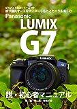 ぼろフォト解決シリーズ069 Panasonic LUMIX G7 脱・初心者マニュアル