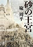 砂の王宮 (集英社文芸単行本)