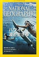 NATIONAL GEOGRAPHIC (ナショナル ジオグラフィック) 日本版 2015年 2月号 [雑誌]