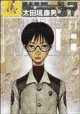 MOONLIGHT MILE 17 (ビッグコミックス) 画像