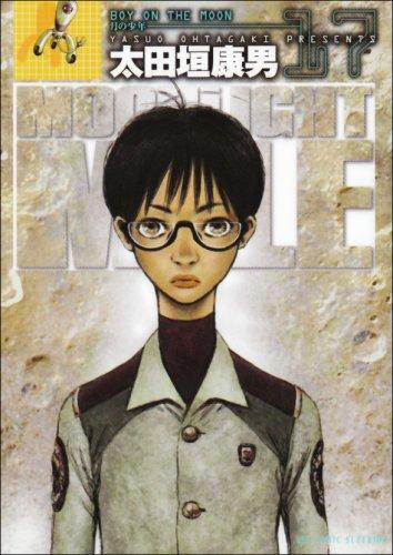 MOONLIGHT MILE 17 (ビッグコミックス)の詳細を見る