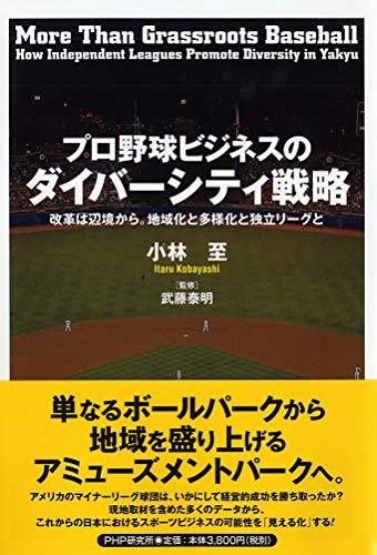 プロ野球ビジネスのダイバーシティ戦略 改革は辺境から。地域化と多様化と独立リーグと