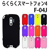 F-04J らくらくスマートフォン4 docomo 用 オリジナル シリコンケース (全12色) 黒色 [ らくらくスマートフォン4 らくらくスマートフォン4 F-04J ケース カバー F-04J らくらくフォン4 ]