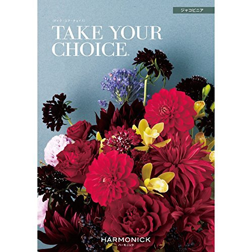 ハーモニック カタログギフト TAKE YOUR CHOICE (テイク・ユア・チョイス) ジャコビニア 包装紙:白金