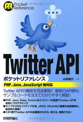 Twitter API ポケットリファレンス (POCKET REFERENCE)の詳細を見る