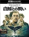 白鯨との闘い<4K ULTRA HD&ブルーレイセット>[Ultra HD Blu-ray]