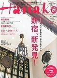 Hanako (ハナコ) 2013年 5/9号 [雑誌]