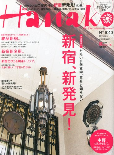 Hanako (ハナコ) 2013年 5/9号 [雑誌]の詳細を見る