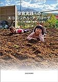 保育実践へのエコロジカル・アプローチ ─アフォーダンス理論で世界と出会う─ 画像