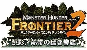 モンスターハンター フロンティア オンラインフォワード.2 プレミアムパッケージ (コレクターズエディション)