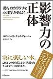 ロバート・チャルディーニの『説得力の6原則』とプロスペクト理論・社会的証明の原則:2