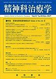 精神科治療学 Vol.32 No.10 2017年10月号〈特集〉双極性障害薬物療法のState of the Art II[雑誌]