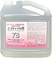 (H)O-157 食中毒対策 エコクイックアルファ 78 5L 入 アルコール 濃度78%