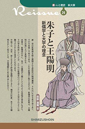 朱子と王陽明 新儒学と大学の理念 (新・人と歴史 拡大版)