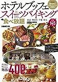 ホテルブッフェ&スイーツバイキング+食べ放題2020首都圏版 (ぴあ MOOK)
