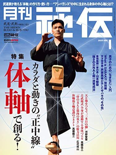 月刊 秘伝 2020年 01月号