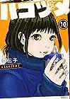 ハコヅメ~交番女子の逆襲~ 第10巻