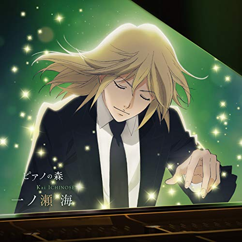 【Amazon.co.jp限定】「ピアノの森」 一ノ瀬 海 至高の世界(デカジャケ(ジャケット絵柄)付)