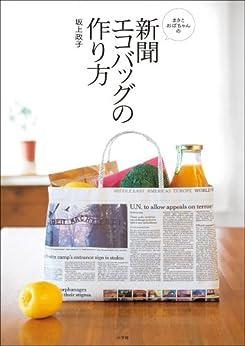 まさこ おばちゃん の 新聞 エコ バッグ の 作り方
