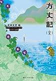 方丈記(全) ビギナーズ・クラシックス 日本の古典 (角川ソフィア文庫)