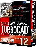 TURBOCAD V12 Professional Windows Vista対応