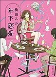 年下恋愛 (日経文芸文庫)