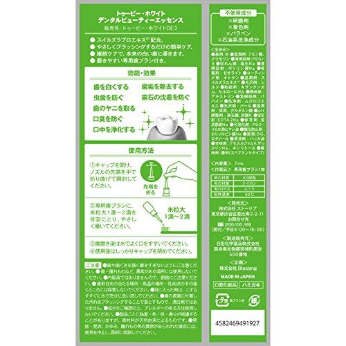 トゥービー・ホワイト ホワイトニング エッセンス 7ml