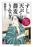 すし 天ぷら 蕎麦 うなぎ: 江戸四大名物食の誕生 (ちくま学芸文庫)