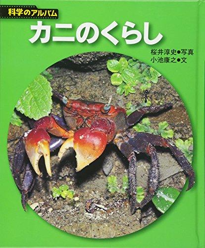 カニのくらし (科学のアルバム)