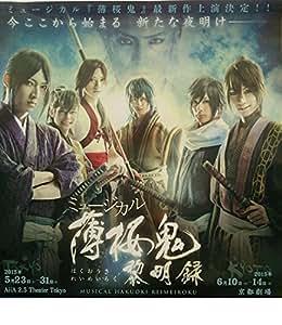 ミュージカル 薄桜鬼 黎明録 DVD
