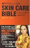 潤子ララビュールのスキンケア・バイブル―外・内・心3方向からのアプローチによる美肌改革宣言
