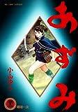あずみ (32) (ビッグコミックス)