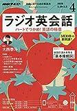 NHKラジオラジオ英会話 2020年 04 月号 [雑誌]