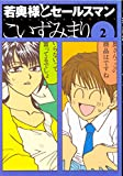若奥様とセールスマン 2 (ぶんか社コミックス)