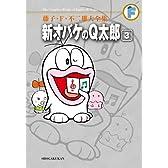 新オバケのQ太郎 3 (藤子・F・不二雄大全集)