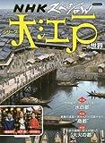 NHKスペシャル シリーズ 大江戸の世界 (洋泉社MOOK)