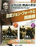 淀川長治 映画の世界 名作DVDコレクション 28号 2013年 7/24号 [分冊百科]