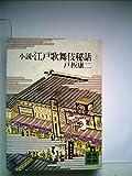 小説・江戸歌舞伎秘話 (1977年) (講談社文庫)